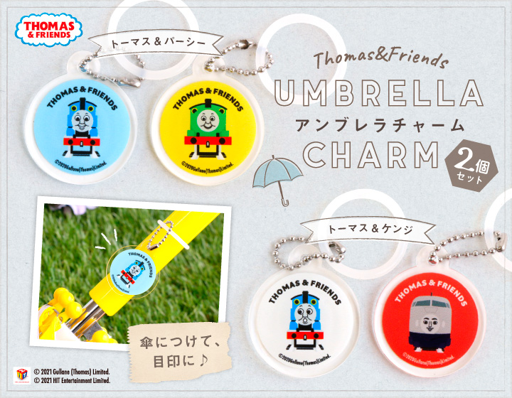 トーマス&フレンズ アンブレラチャーム 2個セット(トーマス&パーシー、トーマス&ケンジ)傘に付けて目印になります!